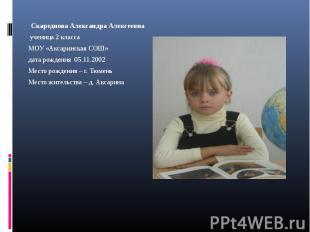 Скареднова Александра Алексеевна ученица 2 класса МОУ «Аксаринская СОШ» дата рож