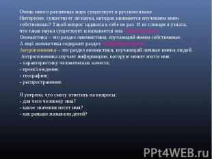 Очень много различных наук существует в русском языке.Интересно, существует ли н