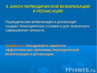 5. ЗАКОН ПЕРИОДИЧЕСКОЙ МОБИЛИЗАЦИИ И РЕЛАКСАЦИИПериодическая мобилизация и релак