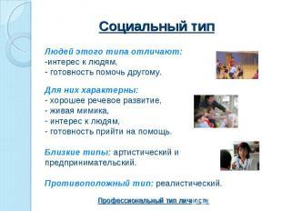 Социальный тип Людей этого типа отличают:интерес к людям, готовность помочь друг
