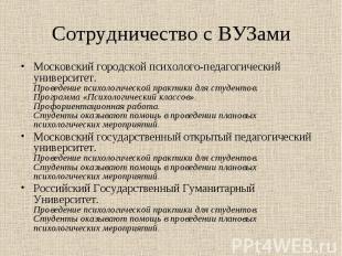 Сотрудничество с ВУЗами Московский городской психолого-педагогический университе