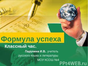 Формула успеха Классный час. Парунина И.В., учитель русского языка и литературы