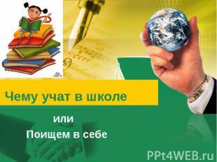 Чему учат в школе или Поищем в себе