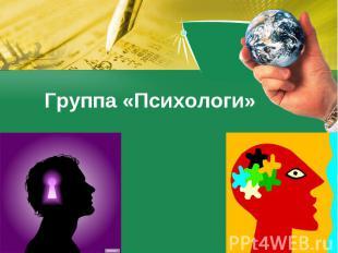 Группа «Психологи»