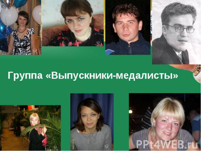 Группа «Выпускники-медалисты»