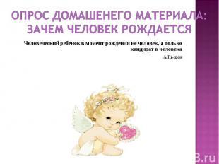 Опрос домашенего материала:Зачем человек рождается Человеческий ребенок в момент