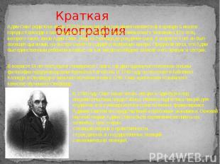 Краткая биография Адам Смит родился в июне 1723 (точная дата его рождения неизве