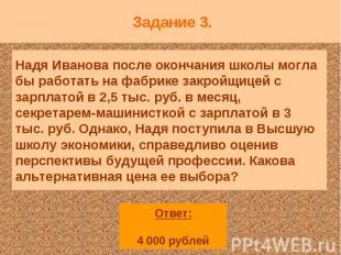Задание 3. Надя Иванова после окончания школы могла бы работать на фабрике закро