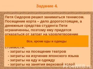 Задание 4. Петя Сидоров решил заниматься теннисом. Посещение корта – дело дорого