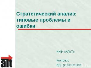 Стратегический анализ: типовые проблемы и ошибки ИКФ «АЛЬТ»КонгрессИД Гребеннико