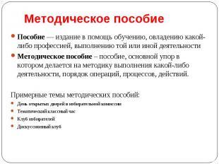 Методическое пособие Пособие — издание в помощь обучению, овладению какой-либо п