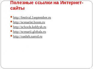 Полезные ссылки на Интернет-сайты http://festival.1september.ru http://scenarist