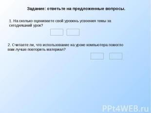 Задание: ответьте на предложенные вопросы. 1. На сколько оцениваете свой уровень