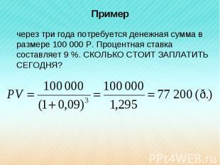 Пример через три года потребуется денежная сумма в размере 100000Р. Процентная