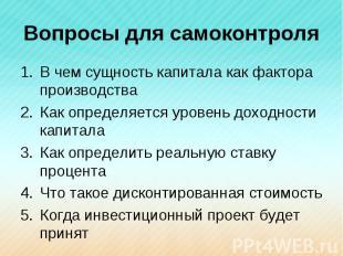 Вопросы для самоконтроля В чем сущность капитала как фактора производстваКак опр