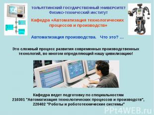 ТОЛЬЯТТИНСКИЙ ГОСУДАРСТВЕННЫЙ УНИВЕРСИТЕТФизико-технический институтКафедра «Авт