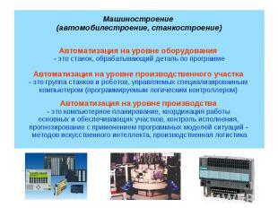 Автоматизация на уровне оборудования - это станок, обрабатывающий деталь по прог