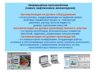 Автоматизация на уровне оборудования - это регуляторы, поддерживающие на заданно