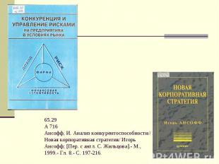 65.29А 716Ансофф, И. Анализ конкурентоспособности// Новая корпоративная стратеги