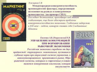 Емельянов С.В Международная конкурентоспособность производителей: факторы, опред