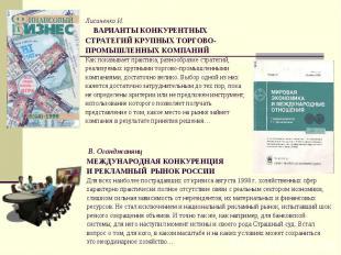 Лисиненко И. ВАРИАНТЫ КОНКУРЕНТНЫХ СТРАТЕГИЙ КРУПНЫХ ТОРГОВО-ПРОМЫШЛЕННЫХ КОМПАН