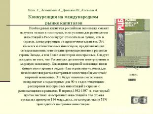 Ясин Е., Астапович А., Данилов Ю., Косыгин А. Конкуренция на международном рынке