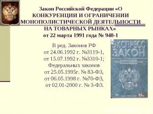 Закон Российской Федерации «О КОНКУРЕНЦИИ И ОГРАНИЧЕНИИ МОНОПОЛИСТИЧЕСКОЙ ДЕЯТЕЛ