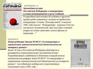 ВАРЛАМОВА А.Л. Законодательство Российской Федерации о конкуренции: условия возн