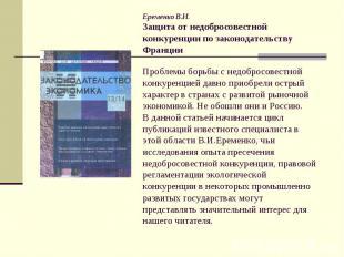 Еременко В.И.Защита от недобросовестной конкуренции по законодательству ФранцииП