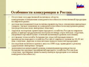 Особенности конкуренции в России.Отсутствие государственной политики в области к