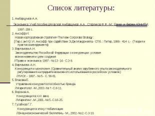 Список литературы: 1. Амбарцумов А.А. Экономика: Учеб.пособие для вузов/ Амбарцу