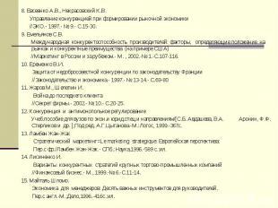 8. Евсеенко А.В., Некрасовский К.В. Управление конкуренцией при формировании рын