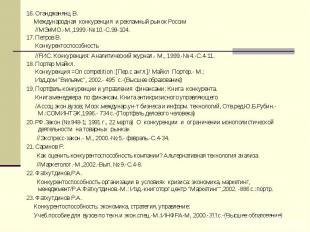 16. Оганджанянц В. Международная конкуренция и рекламный рынок России //МЭиМО.-М