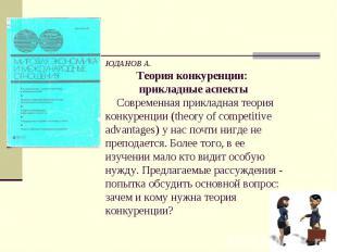ЮДАНОВ А. Теория конкуренции: прикладные аспекты Современная прикладная теория к