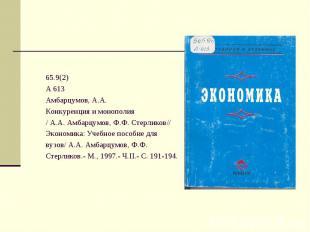 65.9(2)А 613Амбарцумов, А.А. Конкуренция и монополия/ А.А. Амбарцумов, Ф.Ф. Стер