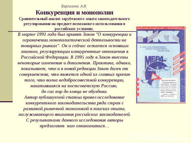 Варламова А.Н.Конкуренция и монополияСравнительный анализ зарубежного опыта законодательного регулирования на предмет возможного использования в российских условиях.В марте 1991 года был принят Закон