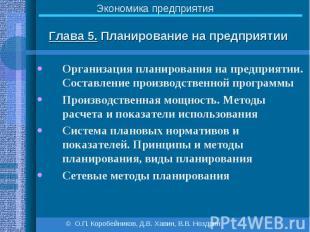 Глава 5. Планирование на предприятии Организация планирования на предприятии. Со