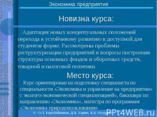 Экономика предприятия Новизна курса:Адаптация новых концептуальных положений пер