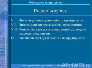 Разделы курса: Инвестиционная деятельность предприятия Инновационная деятельност