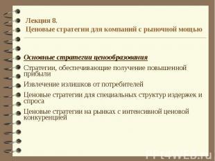 Лекция 8. Ценовые стратегии для компаний с рыночной мощью Основные стратегии цен