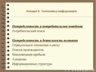 Лекция 9. Экономика информации Неопределенность и потребительское поведениеПотре