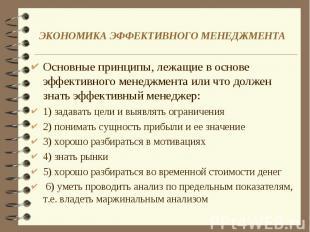 ЭКОНОМИКА ЭФФЕКТИВНОГО МЕНЕДЖМЕНТА Основные принципы, лежащие в основе эффективн