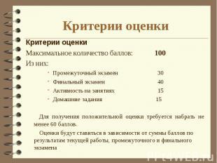 Критерии оценки Критерии оценки Максимальное количество баллов: 100Из них:Промеж