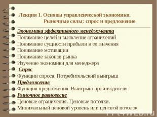 Лекция 1. Основы управленческой экономики. Рыночные силы: спрос и предложение Эк