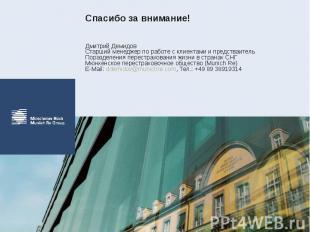 Спасибо за внимание! Дмитрий ДемидовСтарший менеджер по работе с клиентами и пре