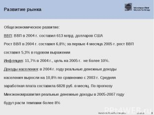 Развитие рынка Общеэкономическое развитие:ВВП: ВВП в 2004 г. составил 613 млрд.
