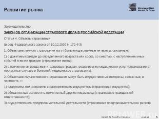 Развитие рынка ЗаконодательствоЗАКОН ОБ ОРГАНИЗАЦИИ СТРАХОВОГО ДЕЛА В РОССИЙСКОЙ