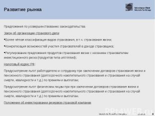 Развитие рынка Предложения по усовершенствованию законодательстваЗакон об органи