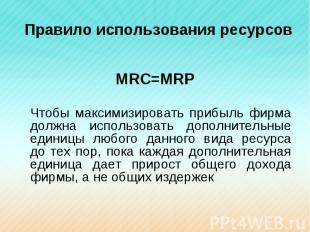 Правило использования ресурсов МRC=MRPЧтобы максимизировать прибыль фирма должна