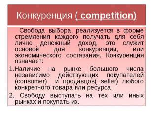 Конкуренция ( competition) Свобода выбора, реализуется в форме стремления каждог